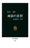 『地獄の思想 日本精神の一系譜』の電子書籍