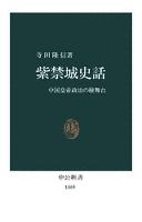 紫禁城史話 中国皇帝政治の檜舞台