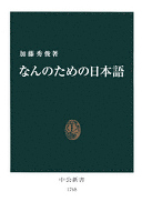 なんのための日本語