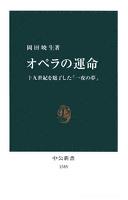 『オペラの運命 十九世紀を魅了した「一夜の夢」』の電子書籍