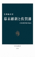 幕末維新と佐賀藩 日本西洋化の原点