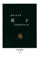 『荘子 古代中国の実存主義』の電子書籍