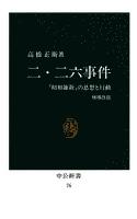 二・二六事件 「昭和維新」の思想と行動 [増補改版]