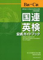 国連英検公式ガイドブックB級・C級