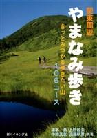 関東周辺やまなみ歩き : きっとみつかる歩きたい山106コース
