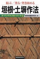 結ぶ/塗る・突き固める垣根・土塀作法