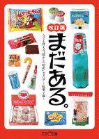 """まだある。 今でも買える""""懐かしの昭和""""カタログ ~駄菓子編 改訂版~"""