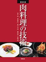 最新版 肉料理の技術  ●牛肉●豚肉●仔羊肉●鶏肉●鴨肉