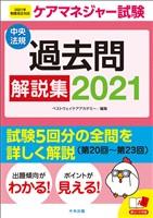 ケアマネジャー試験 過去問解説集2021