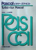 Pascalビギナーズテキスト Turbo+Sun Pascal