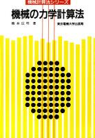 機械の力学計算法