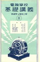 電機學校 基礎講義(8)(普通學及電氣工學)
