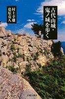 古代山城・鬼ノ城を歩く