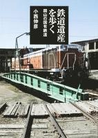 鉄道遺産を歩く-岡山の国有鉄道-