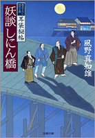『耳袋秘帖 妖談しにん橋』の電子書籍