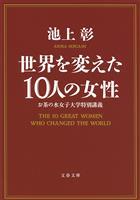 世界を変えた10人の女性 お茶の水女子大学特別講義