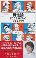 『男性論 ECCE HOMO』の電子書籍