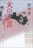 犬の証言 ご隠居さん(三)