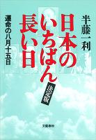 『日本のいちばん長い日(決定版) 運命の八月十五日』の電子書籍
