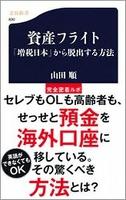 資産フライト 「増税日本」から脱出する方法