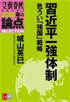 習近平一強体制危うい「強国」戦略【文春オピニオン 2018年の論点SELECTION】