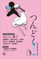つんどく! vol.2