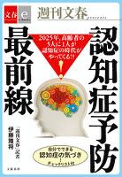2025年、高齢者の5人に1人が認知症の時代がやってくる!? 認知症予防最前線【文春e-Books】