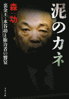 泥のカネ 裏金王・水谷功と権力者の饗宴