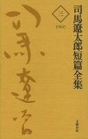 司馬遼太郎短篇全集 第三巻