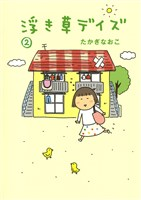浮き草デイズ(2)