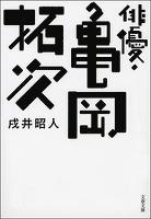 俳優・亀岡拓次