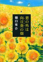 窓の外は向日葵(ひまわり)の畑