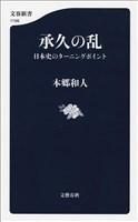 『承久の乱 日本史のターニングポイント』の電子書籍