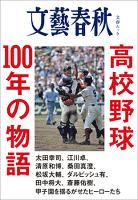高校野球100年の物語