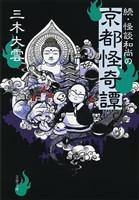 続・怪談和尚の京都怪奇譚