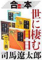 『合本 世に棲む日日(一)~(四)【文春e-Books】』の電子書籍