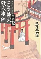 『耳袋秘帖 王子狐火殺人事件』の電子書籍