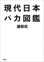 現代日本バカ図鑑