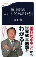 『池上彰の「ニュース、そこからですか!?」』の電子書籍