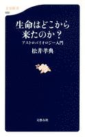 『生命はどこから来たのか? アストロバイオロジー入門』の電子書籍