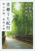 京都うた紀行 歌人夫婦、最後の旅