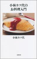 小林カツ代のお料理入門