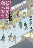 『耳袋秘帖 新宿魔族殺人事件』の電子書籍