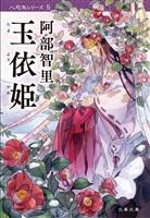 玉依姫【新カバー版】