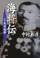 小説 島村速雄 海将伝