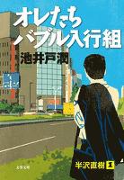 『オレたちバブル入行組』の電子書籍