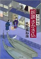 『耳袋秘帖 妖談さかさ仏』の電子書籍