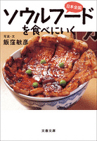 日本全国 ソウルフードを食べにいく