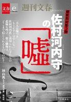 『徹底取材第3弾 佐村河内守の「嘘」【文春e-Books】』の電子書籍