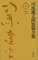司馬遼太郎短篇全集 第十巻